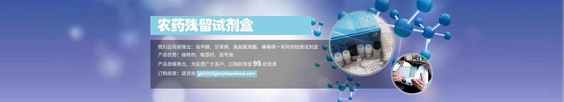 草甘膦检测农药检测